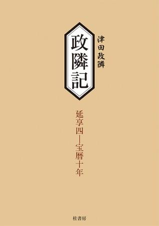 政隣記―延享四年〜宝暦十年(記録九・拾)