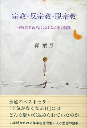 宗教・反宗教・脱宗教  ―作家岩倉政治における思想の冒険―