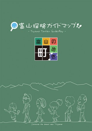 富山探検ガイドマップ