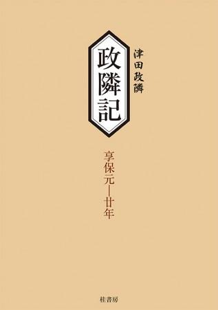 政隣記―享保元年~20年