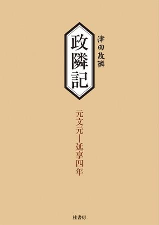 政隣記 ―元文元~延享四年