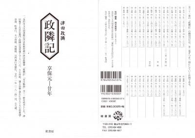 政隣記01