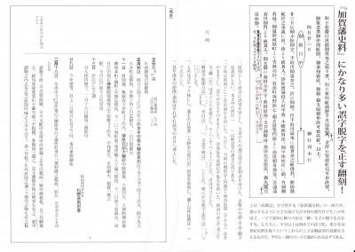 政隣記02