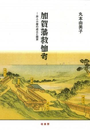 富山の出版社 本づくりなら 桂書房加賀藩救恤考 ―非人小屋の成立と限界