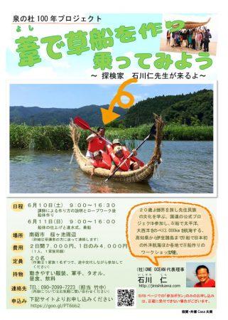 泉の杜_葦船